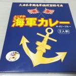 よこすか海軍カレー ご当地カレーの先駆けをいただく。スパイスが効いていて美味しい!