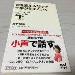 「声を変えるだけで仕事がうまくいく」@秋竹朋子 を読んだ。自分の声に注目するきっかけになった一冊