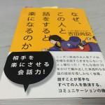 「なぜ、この人と話をすると楽になるのか」(著:吉田尚記)を読んだ。コミュニケーションについてたくさん気付きがあった!