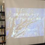 ツナゲル ライフ インテグレーション講座に参加。自分の世界観を大切にしていきたい。