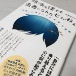 「臆病な僕でも勇者になれた七つの教え」@旺季志ずか を読んだ。僕も勇者になれるのか?学びが集約された一冊。