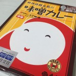 名古屋土産の「味噌カレー」をいただく!濃厚な味噌の風味のカレーでオススメ!
