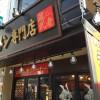 経堂のタンメン専門店「瀧武者」 ガッツリ食べれるお店でいろいろ食べてきたのでメニューをまとめてみた