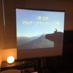 プロブロガーの立花岳志さん主催「ブログ・ブランディング塾」に参加!気づきのある学びの場だった!