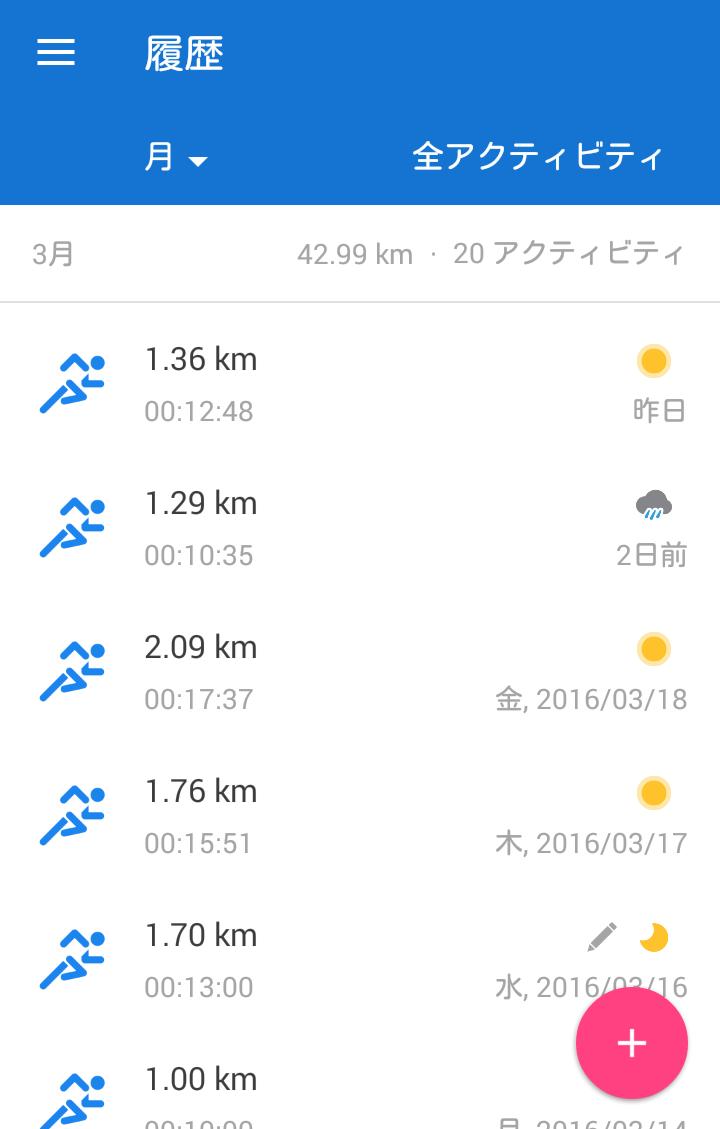 2016-03-21 08.14.24 (2)