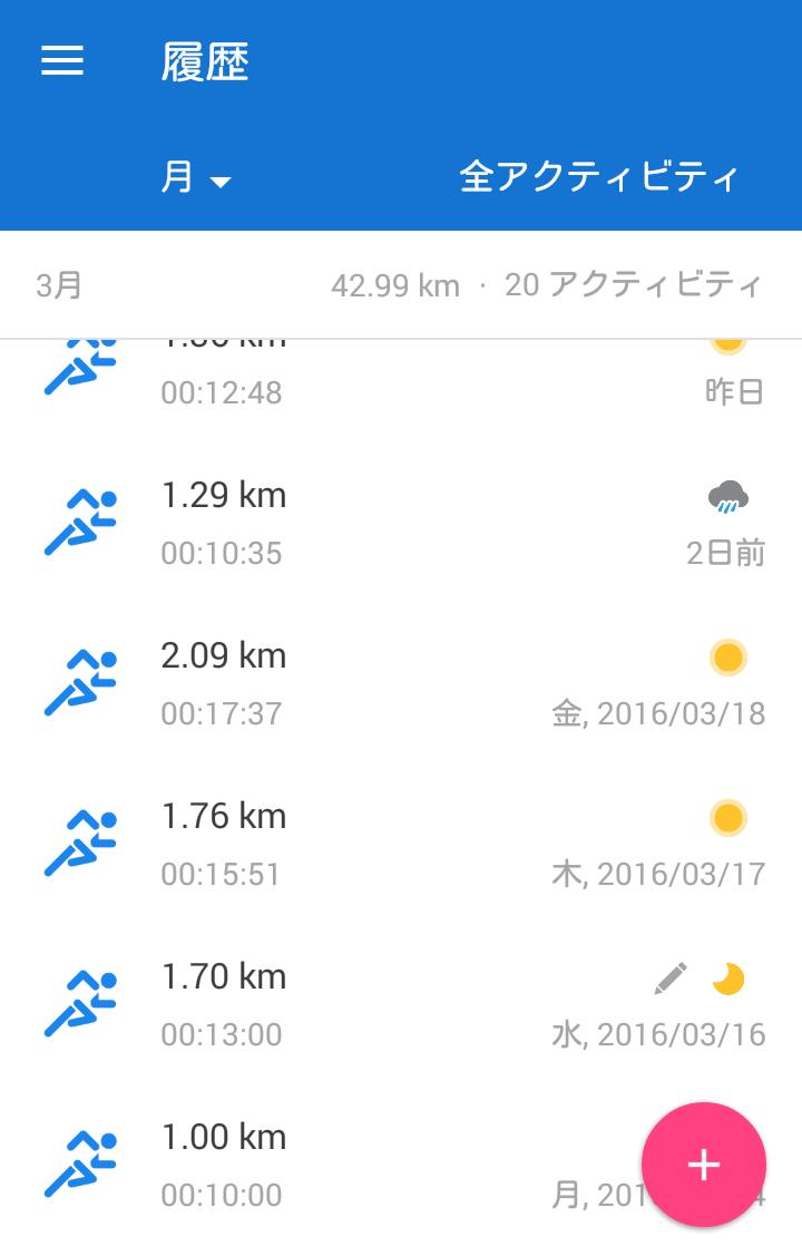 2016-03-21 08.14.33 (2)