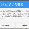AndroidでRuntasticを使う時に「GPSシグナル微弱」で困っていた件が解決