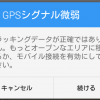 Runtasticの「GPSシグナル微弱」を解決する方法(Android端末向け)