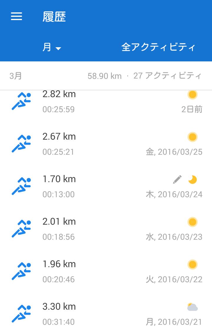 2016-03-28 08.05.18 (2)