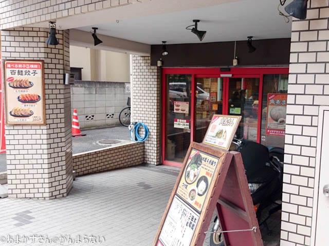 百麺 入り口