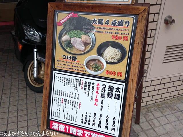 百麺 看板