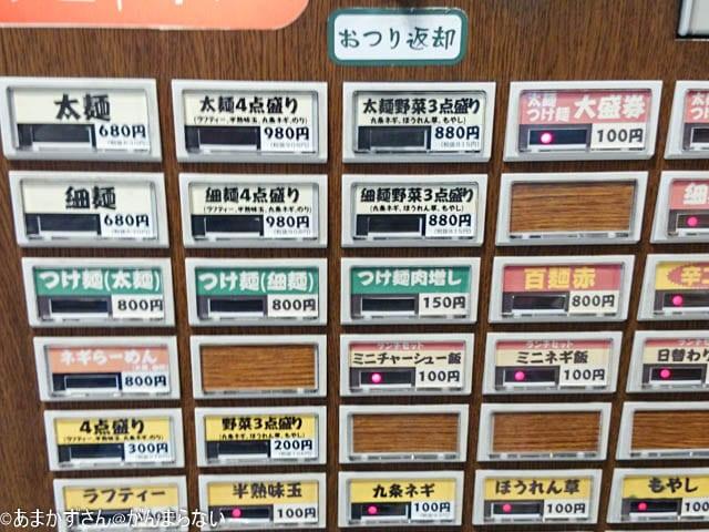 百麺 券売機