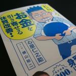 「マンガで学ぶ 心屋仁之助の お金を引き寄せる体質改善!」@横山裕二 を読んでみた。「とりあえず」で自分を埋めない!