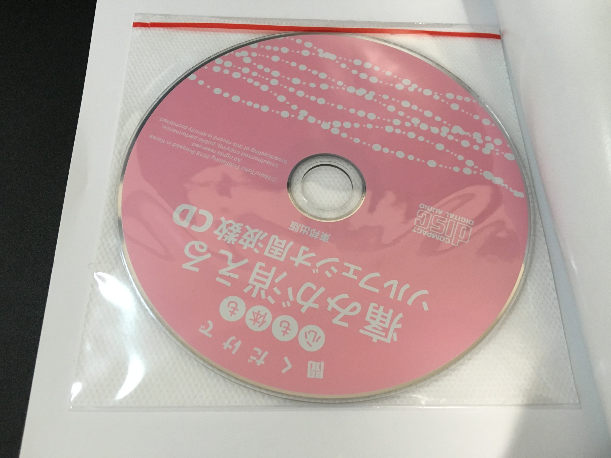 痛みが消えるソルフェジオ周波数のCDブックのCD