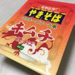 「ペヤング マヨネーズソース風キムチやきそば」を実食!キムチの辛さがとてもGOOD!