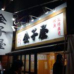 金子屋@秋葉原 もつ焼きがうまい!大衆酒場スタイルの居酒屋!
