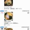 食べた麺類を記録する「麺類日記」を「瞬間日記」でつけ始めてみた。何事も記録!