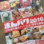 まんパク2016@立川 昭和記念公園 日本最大のフードフェス「まんパク」でラーメンやかすうどんや十勝牛トロ丼を食べて大満足!