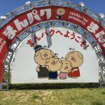 まんパク2016@立川 昭和記念公園 日本最大のフードフェス「まんパク」でウニにメンチカツに牛タンにいろいろ食べてきた。