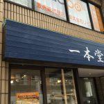 武蔵小金井に食パン専門店「一本堂」がオープン!プレオープンに行ってきた。