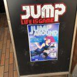 shibuyaJUMPさんの「JUMP AROUND STYLE」にDJ参加!久しぶりの外で勉強になった!