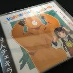 「くまみこ」エンディングテーマ「KUMAMIKO DANCING」をGET!予想以上の曲でおもしろい!