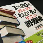 「1冊20分、読まずに「わかる!」すごい読書術」(著:渡邊康弘)を読んだ。レゾナンスリーディングがすごい!大人が知るべき大人の読書法だ!