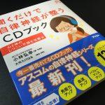 「聞くだけで自律神経が整うCDブック 心と体のしつこい不調を改善編」@小林弘幸 を聞いてみた!ゆったりと心落ち着くCDだった。