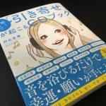 「聴くだけで「引き寄せ」が起こるCDブック」@村山友美 を聞いてみた。クリスタルボウルの音色が心地いいCD!
