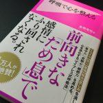 呼吸で心を整える@倉橋竜哉 を読んだ。呼吸を大切を気づかせてくれる一冊