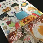 2016年夏アニメは「甘々と稲妻」が面白い。レシピ本も買ってみた!