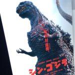 「シン・ゴジラ」をみてきた!これは大人の怪獣映画だ!