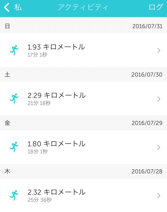 2016-08-01 08.49.09