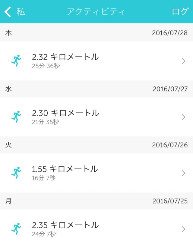 2016-08-01 08.49.14
