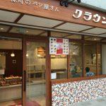 緑町のパン屋さん クラウン@東小金井 コッペパンをメインにしたパン屋さんが新規オープン!