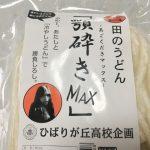 富士吉田の土産 吉田うどん「顎砕きMAX」を実食!顎が痛くなるほどコシが強い!