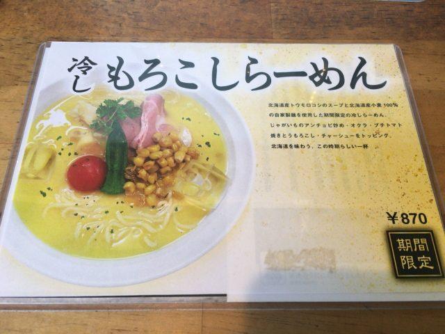 20160903 blog-007