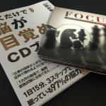 集中したいときに聞く音楽!オススメのCDをご紹介。