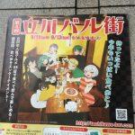 立川で開催中の「立川バル街」に参加!寿司に和食にスペイン料理、いろいろ食べ歩いてきた!