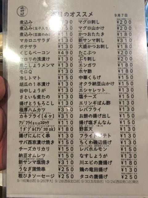 晩杯屋 高円寺純情店のメニュー