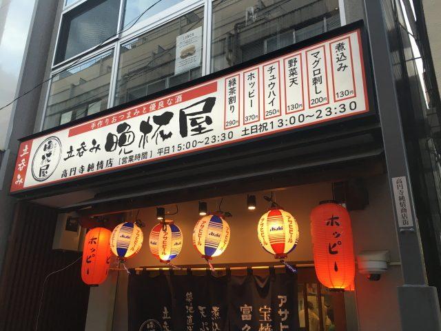 晩杯屋 高円寺純情店 外観