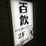 百飲(ひゃくいん) @秋葉原 超激安!メニューがほぼ100円の立ち飲み屋さんで飲んでみた!