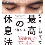 「世界のエリートがやっている 最高の休息法――「脳科学×瞑想」で集中力が高まる(著:久賀谷 亮 )」を読んだ。マインドフルネスについてわかり安く書かれた書