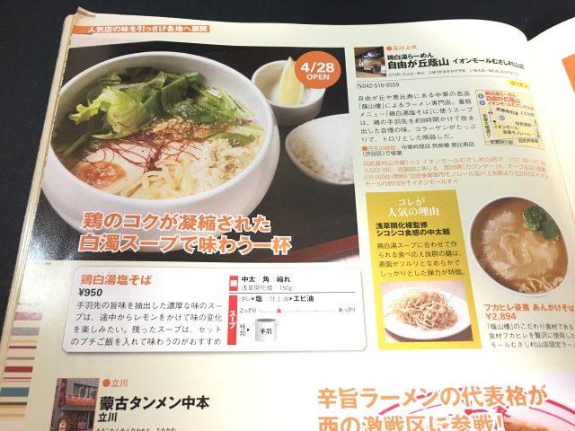 鶏白湯らーめん自由が丘蔭山(武蔵村山)の「野菜いっぱい鶏白湯塩そば」の紹介