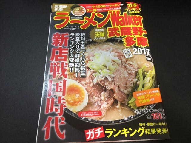 鶏白湯らーめん自由が丘蔭山(武蔵村山)の「野菜いっぱい鶏白湯塩そば」が紹介されている本
