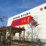 [静岡/浜松] うなぎパイファクトリーにいってきた!無料の工場見学でいろいろ楽しめる!