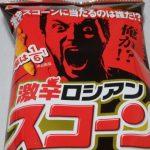 激辛ロシアンスコーン チリ味をたべた!舌がヒリヒリするほどなかなかの辛さ!