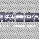 ロボ&メカ特化アニソンDJイベント「鋼鉄音楽魂」スタート!今週末(1/15)開催!