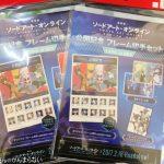 「劇場版 ソードアート・オンライン -オーディナル・スケール-」記念切手セットを購入!SAO好きは要チェック!