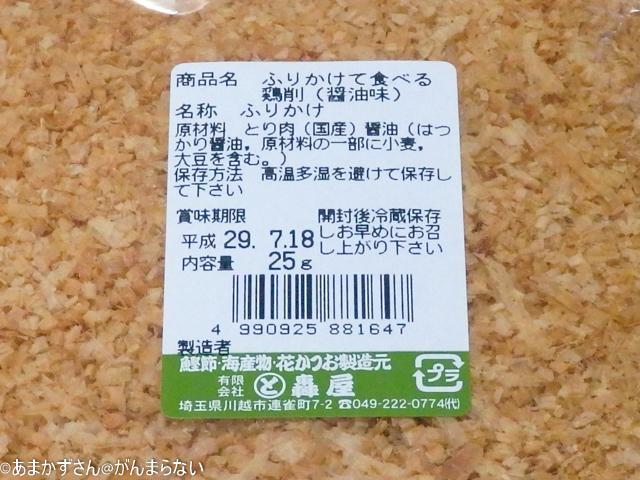 鶏削り節の表示